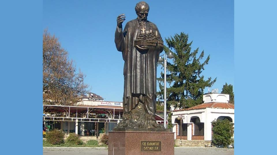 Охрид Охрид Охрид ohrid sv kliment